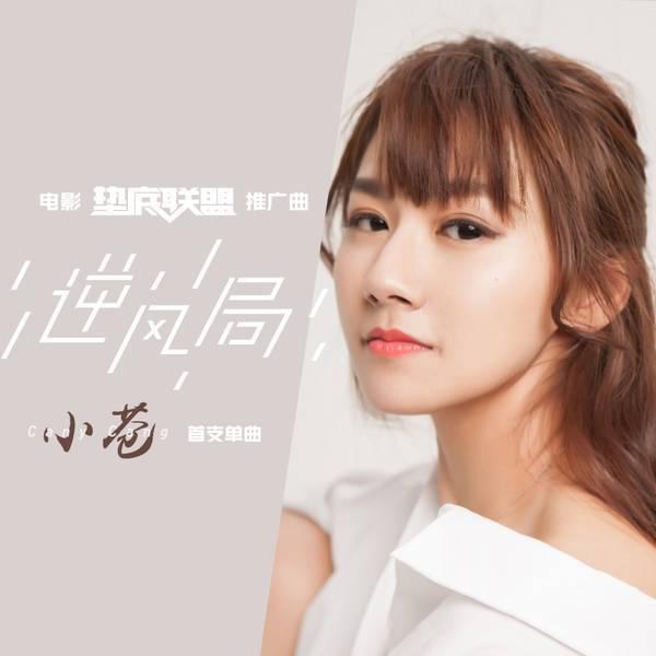 《墊底聯盟》發布推廣曲MV 逆風不投猛灌電競雞湯