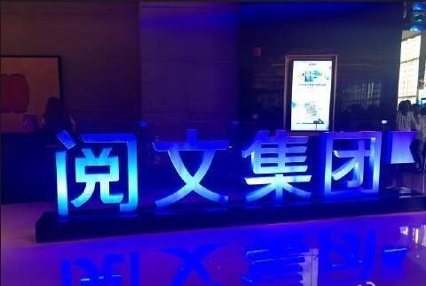 騰訊閱文集團確定在港IPO發行價 融資11億美元