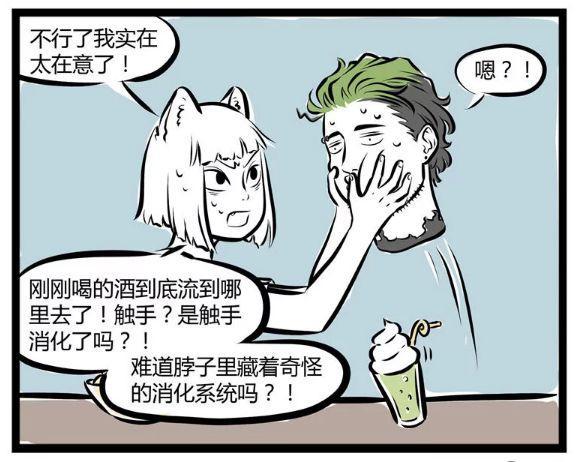 搞笑漫画:刑天的头成了泡妞专业户,为了扰民也韩国电视剧窈窕淑女国语版图片