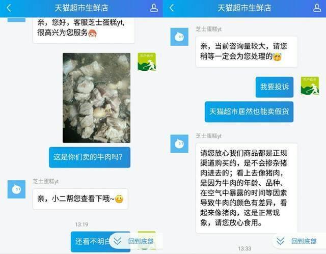 网友天猫蛏子买猪肉超市味道酷似牛肉客服回颜色里寄生虫图片