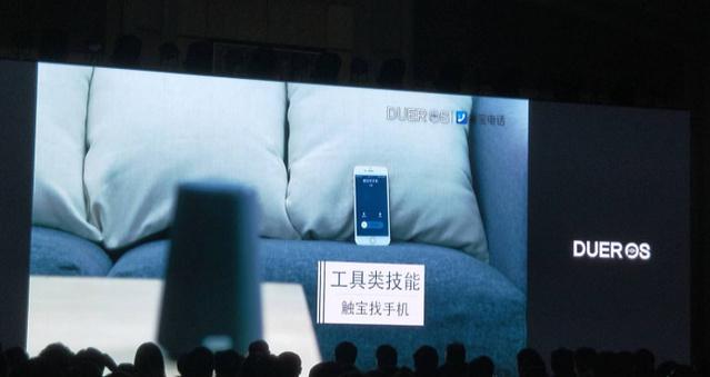 百度世界大會,觸寶電話為DuerOS提供新技能