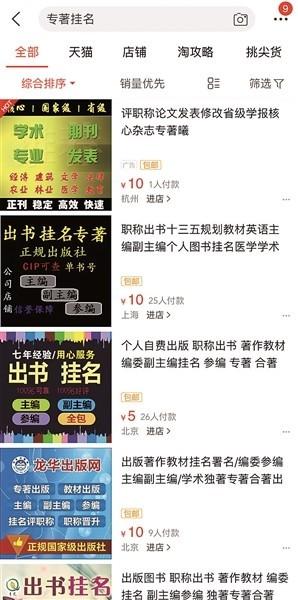 上百家網店公開售賣「主編位」最貴2.6萬最便宜5500元