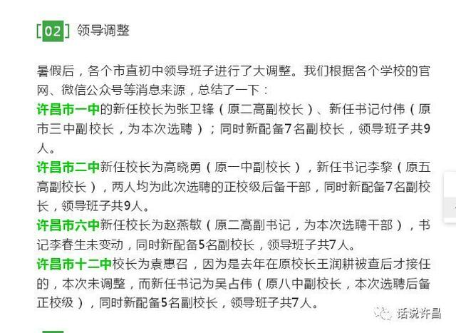 许昌市直老师领导初中整,有没有你的初中?三中论文大调政治小500字图片