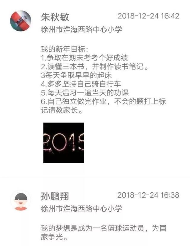 2019年小学生小学,哪一个戳中了你?晒出你的景行愿望柳州市图片