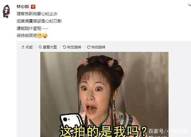 林心如表明被视觉中国拍丑照,用32个字回应的隔表情包着屏幕图片