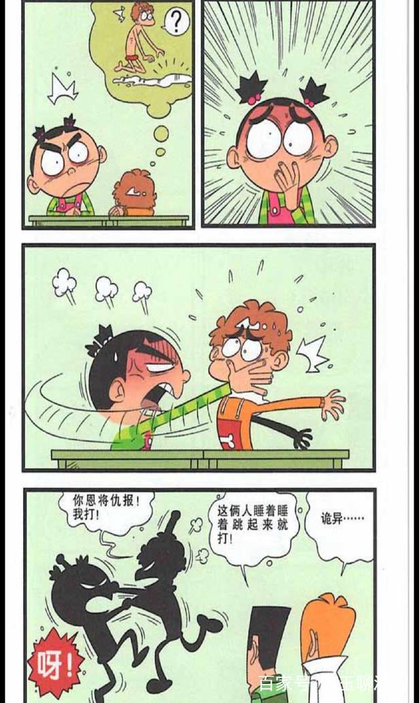 阿衰风筝:阿衰在梦中给大脸妹做人工呼吸,醒漫画漫画图片图片