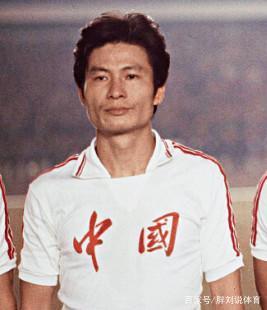 国足历史没有球星?细数中国足球历史五大球星