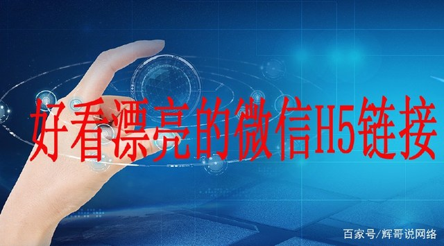 制作微信H5漂亮推广链接网站大收集,很多伙伴
