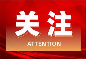 永州市工伤保险省级统筹政策培训会在道县召开