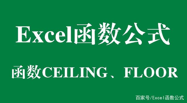 Excel函数公式:关于CEILING、FLOOR函数的神