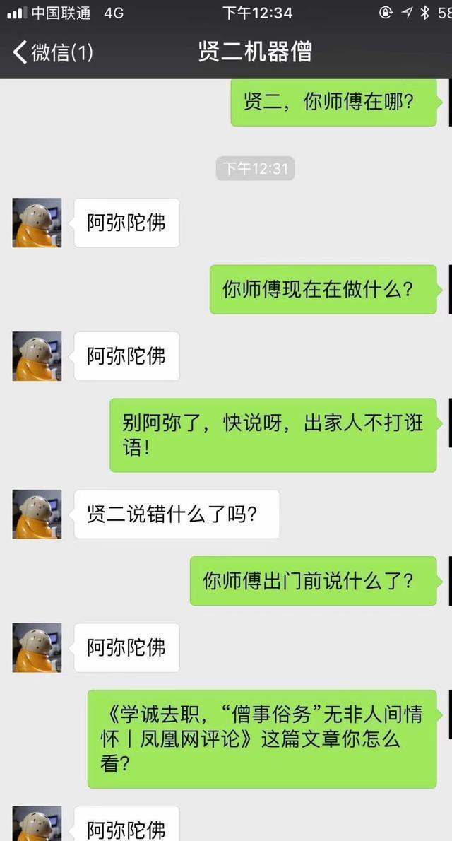 学诚法师辞去中国佛教协会会长职务!证实事件