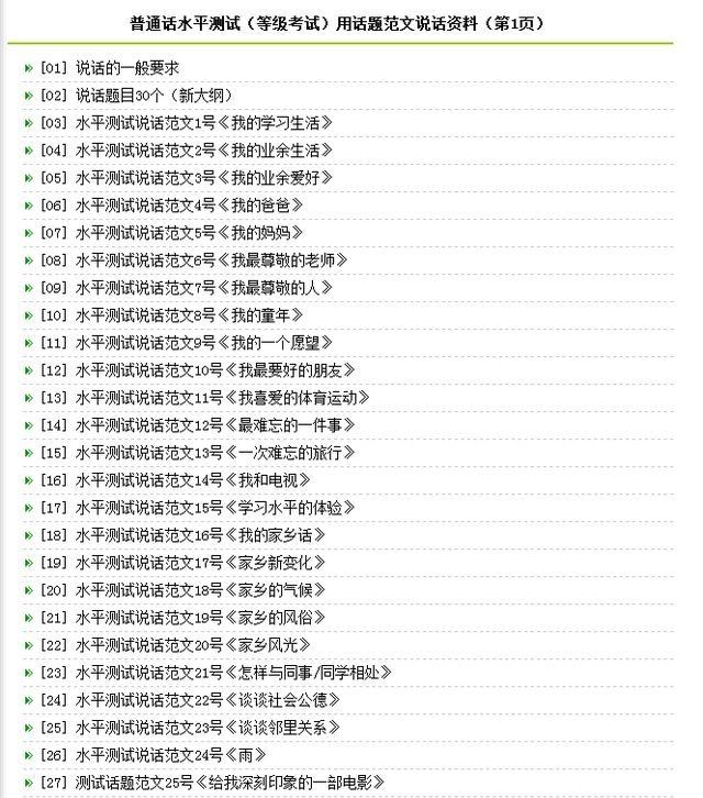贵州考普通话拍照录指纹(最新最全的普通话学