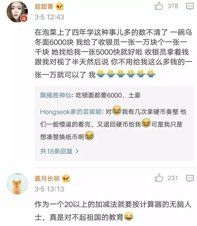 中国式支付找零 外国人都看懵逼了