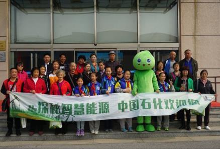 中國石化公眾開放日:走進燕山石化探秘智慧能源