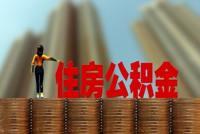 北京公积金重磅新政!配偶提取、非本市户籍人员销户提取均能网上办了