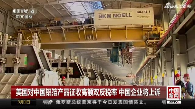 美國決定對中國產鋁箔產品徵收「雙反」關稅