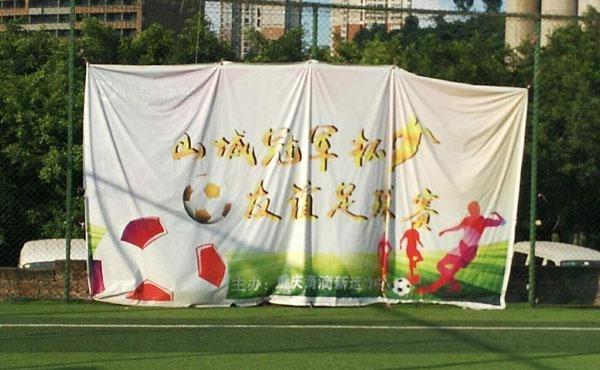 重庆业余足球赛惊现球场暴力,球员追打裁判,称