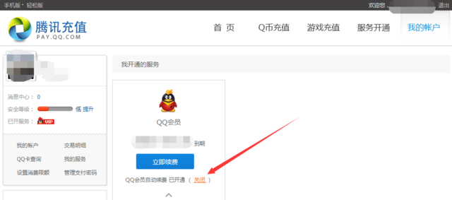 没有续费QQ会员却自动续费的原因是什么?