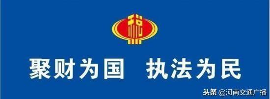 本月16号至20号河南网上税务局等将进行停机