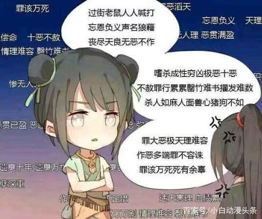 魔道祖师:义城篇人物猜成语大赛,阿箐被薛洋气