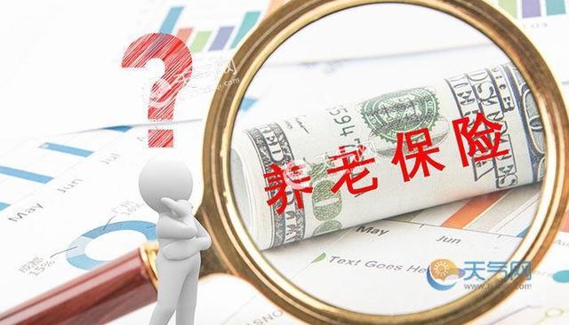 北京辞职了怎么缴纳养老保险 北京城乡居民养老保险缴费档次变更如何办理
