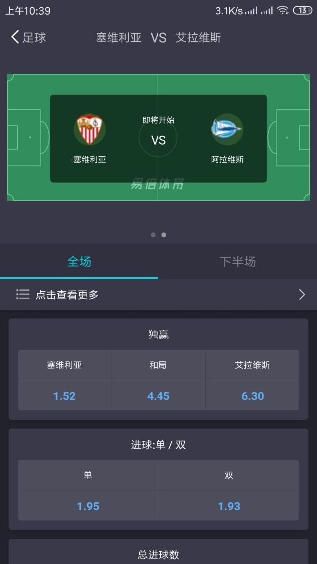 4月5日西甲比赛预测分析:塞维利亚vs阿拉维斯