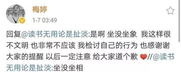 梅婷公共场合不当行为惹众议-中国传真