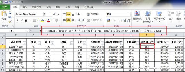 Excel中的ceiling函数使用方法按倍数往上取整