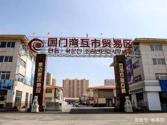中国离朝鲜最近的城市房价暴涨 买房人数暴涨