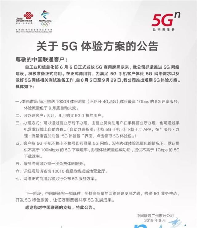 联通推5G体验方案:每月赠送100G流量,网速125MB/s