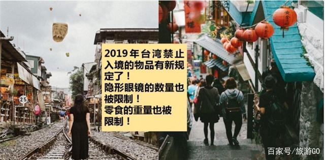 2019年台湾入境物品新规定,连隐形眼镜的数量