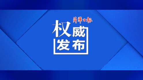 菏泽市住房公积金管理中心:提升服务再发力,托起百姓安居梦