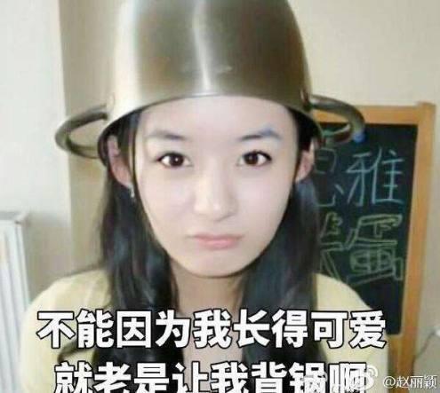 赵丽颖又说错话了 误将种草说拔草,网络用语