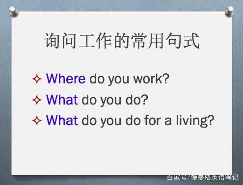 职场英语:询问及介绍工作的常用句式