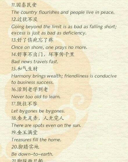 中国成语与俗语翻译成英文,倒是为难了英语了