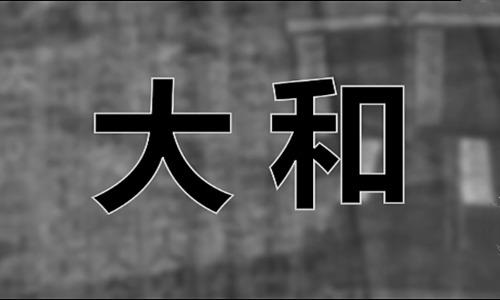 日本国名的由来,原来他们最应该感谢的是她