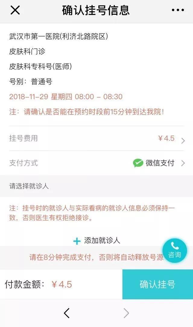 武汉市第一医院皮肤科开通分时段门诊预约,专