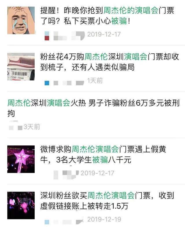 新闻资讯-免费yoqq周杰伦演唱会上民警现身!yoqq资源(8)