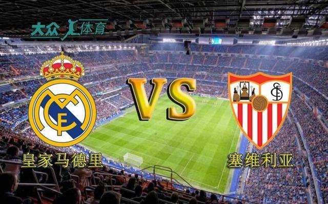 西甲比赛分析:皇家马德里VS塞维利亚