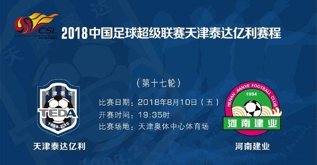 天津泰达亿利2018中超联赛完全赛程(正式发布