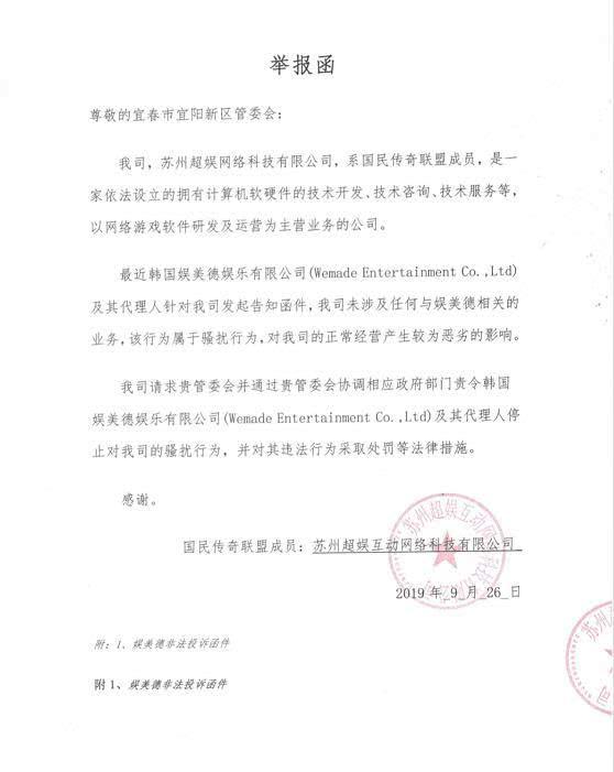 """娱美德公司从版权殖民到""""长臂违法""""致传奇乱象!"""