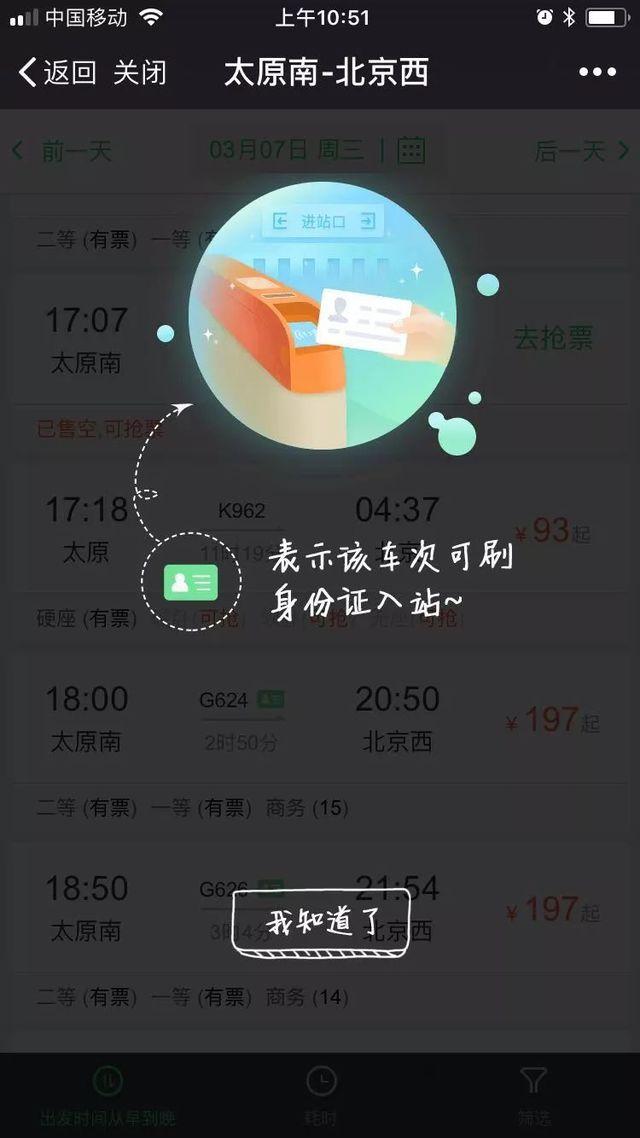 太原到北京这13趟高铁,无需取票,可直接刷身份