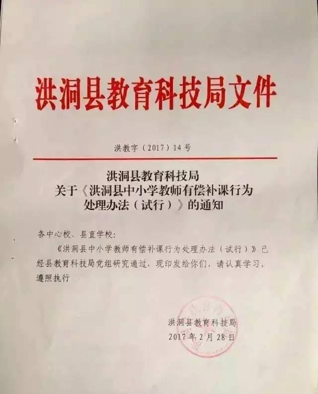 洪洞县中小学教师有偿补课行为处理办法(试行