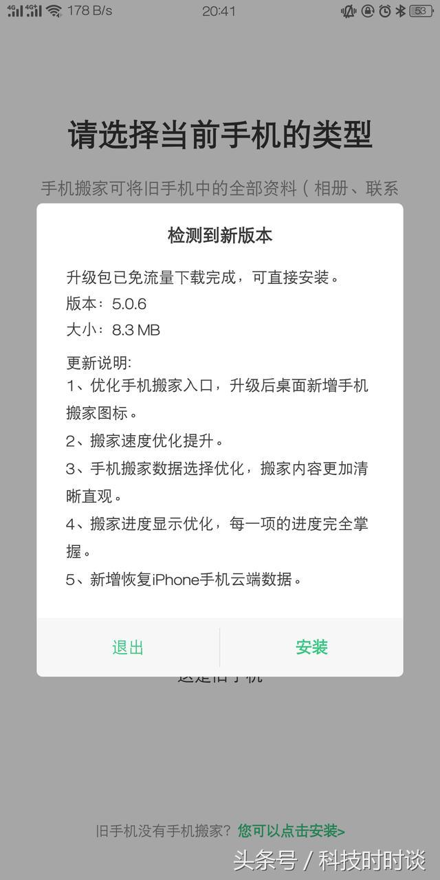 OPPO手机支持从苹果的iCloud导入相册和联系