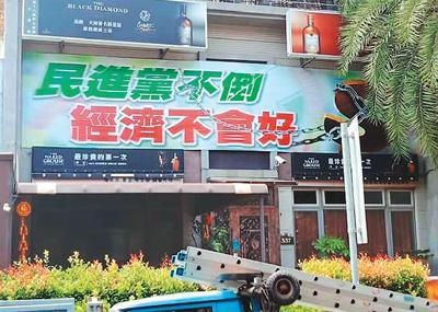 台灣網友批民進黨「病灶」:太貪太蠻太悍