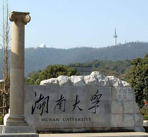 揭秘3所被降级的985高校:东北大学、湖南大学、西北农林科技大学