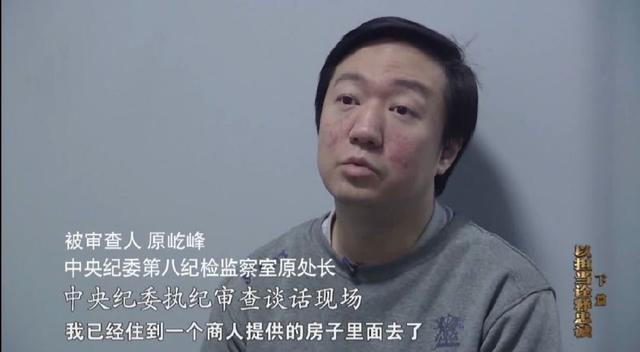 黃興國拉攏的中紀委「內鬼」,手從北京伸到吉林