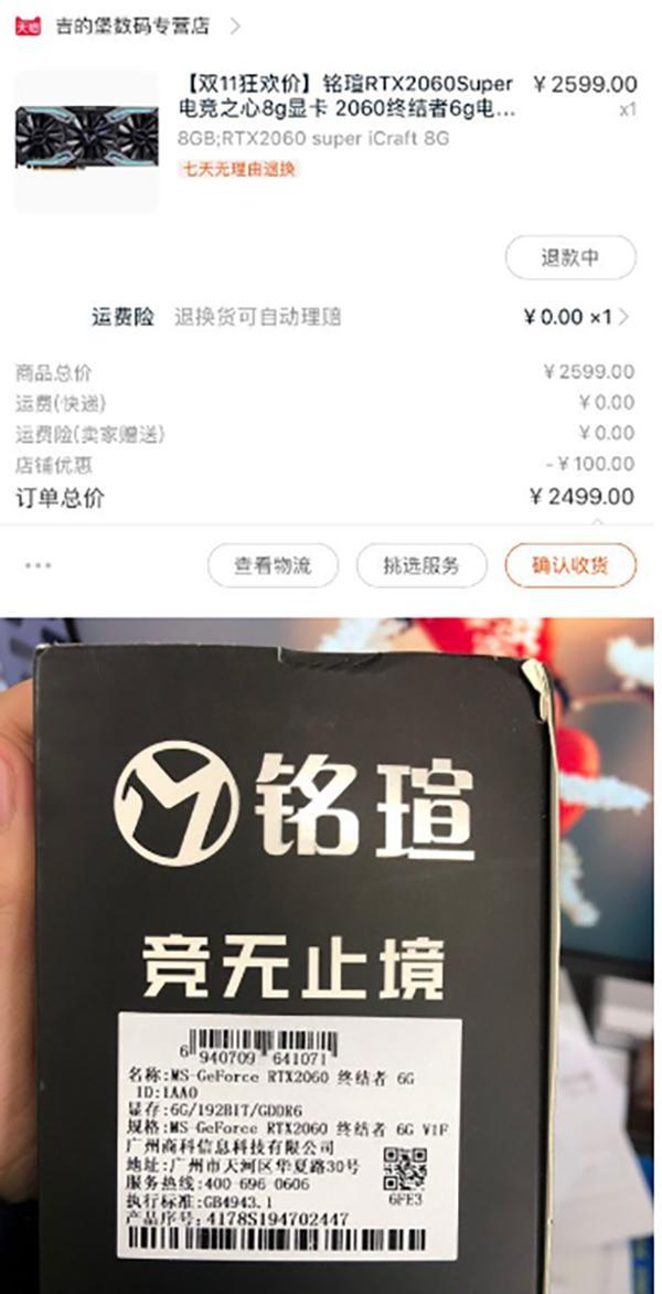 網購顯卡收到的卻是一瓶礦泉水,天貓:已對店鋪進行處罰-識物網 - 15NEWS.CN