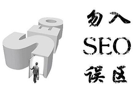 SEO优化如何完成前期准备工作