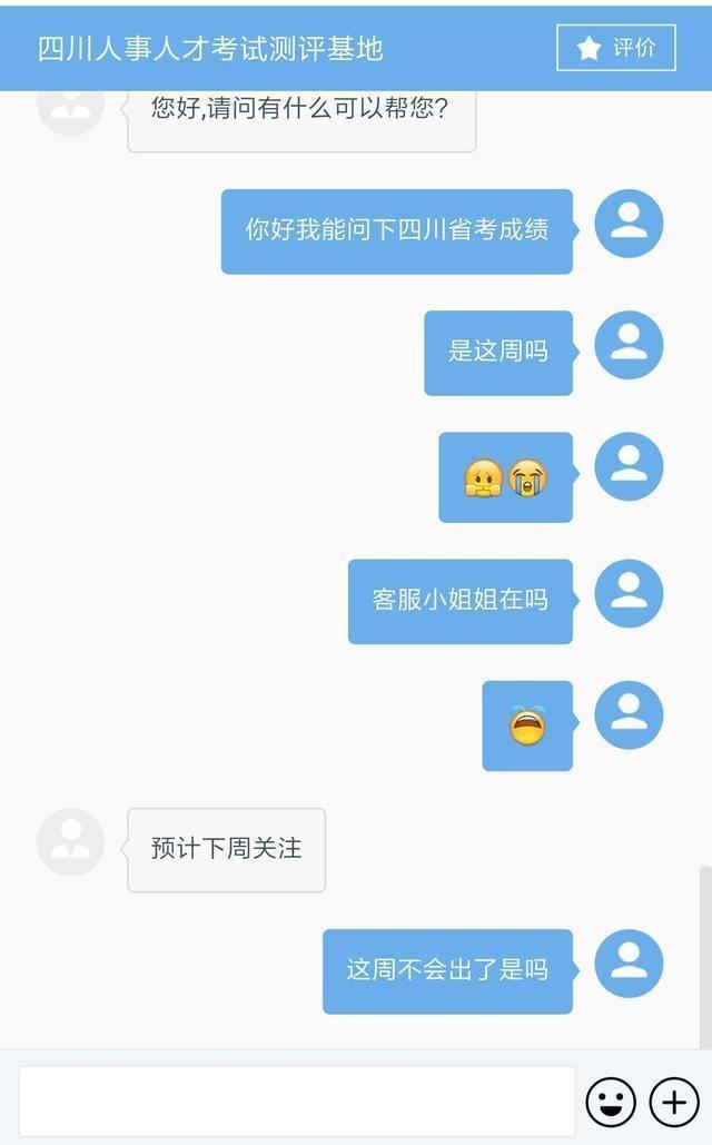 2019上半年四川省考成绩查询:预计下周5月27